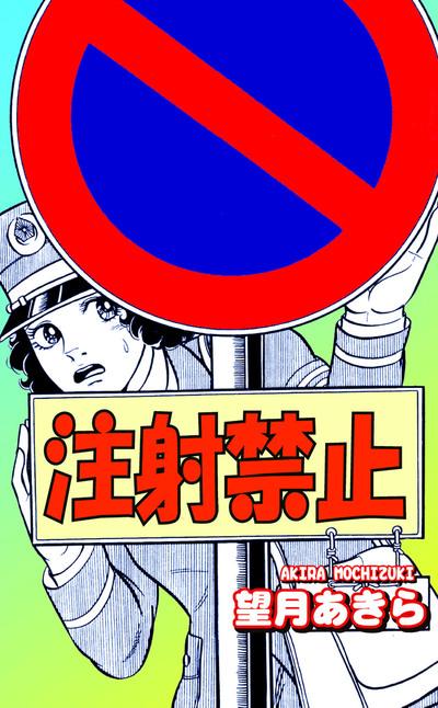 注射禁止-電子書籍