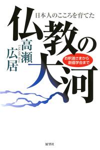 仏教の大河-電子書籍