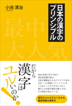 日本の漢字のプリンシプル-電子書籍
