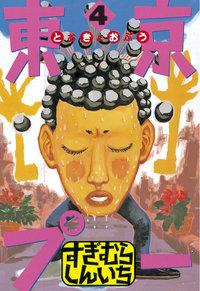 東京プー(4)-電子書籍