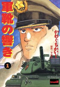 軍靴の響き 1-電子書籍