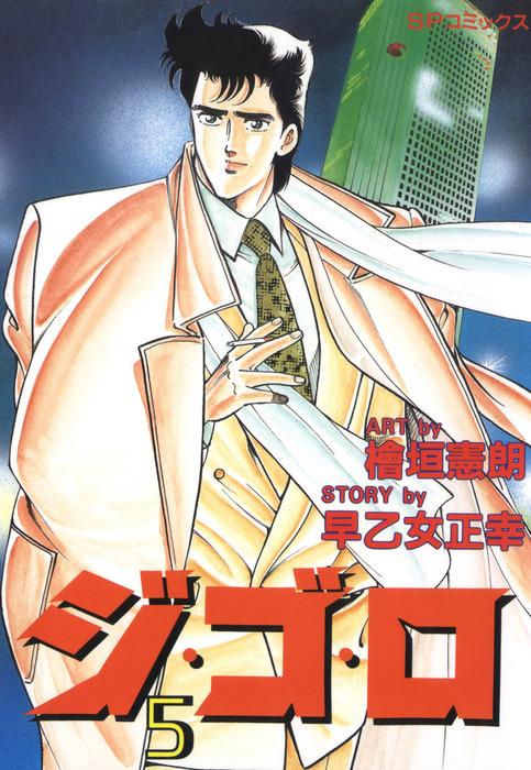 ジ・ゴ・ロ (5)-電子書籍-拡大画像