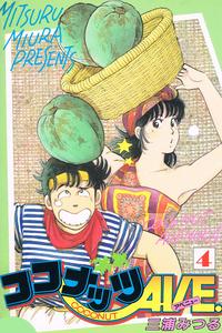 ココナッツAVE. 4-電子書籍