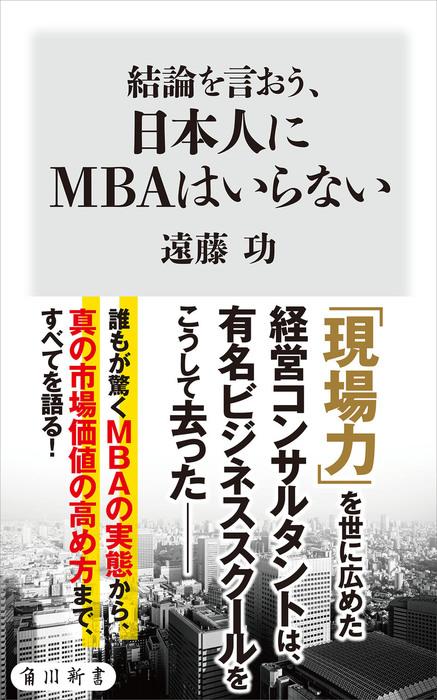 結論を言おう、日本人にMBAはいらない拡大写真