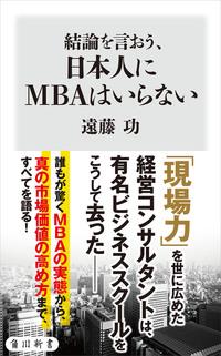 結論を言おう、日本人にMBAはいらない-電子書籍