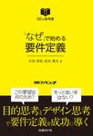 「なぜ」で始める要件定義(日経BP Next ICT選書)-電子書籍