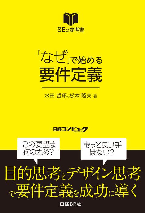 「なぜ」で始める要件定義(日経BP Next ICT選書)拡大写真