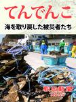 てんでんこ 海を取り戻した被災者たち-電子書籍