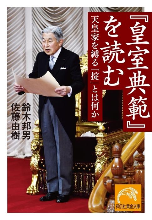 『皇室典範』を読む 天皇家を縛る「掟」とは何か-電子書籍-拡大画像