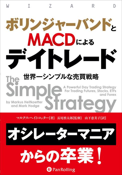 ボリンジャーバンドとMACDによるデイトレード ──世界一シンプルな売買戦略拡大写真