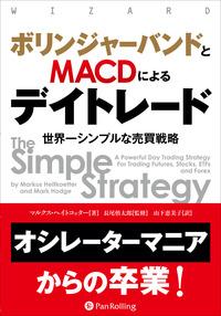 ボリンジャーバンドとMACDによるデイトレード ──世界一シンプルな売買戦略-電子書籍