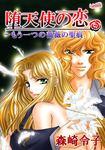 堕天使の恋 1巻-電子書籍