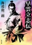 早雲立志伝-電子書籍