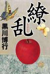 繚乱-電子書籍