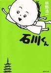 石川くん-電子書籍
