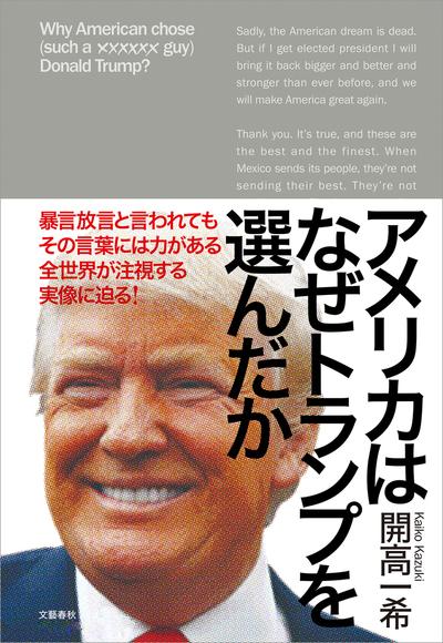 アメリカはなぜトランプを選んだか-電子書籍