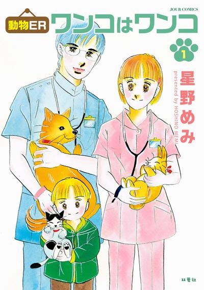 動物ER ワンコはワンコ / 1-電子書籍