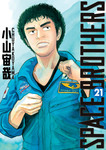 Space Brothers 21-電子書籍