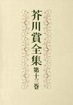 芥川賞全集 第十三巻-電子書籍
