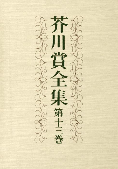 芥川賞全集 第十三巻拡大写真