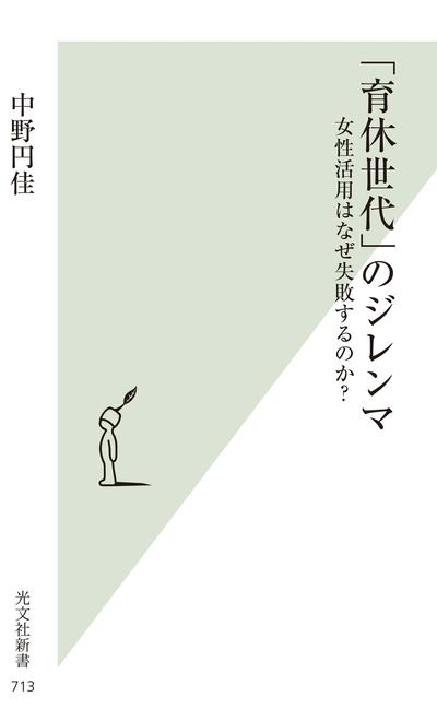「育休世代」のジレンマ~女性活用はなぜ失敗するのか?~-電子書籍