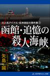 元人気アイドル・紅林真紀の事件簿(1) 函館 追憶の殺人海峡-電子書籍