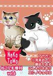 ねことも増刊 vol.6-電子書籍