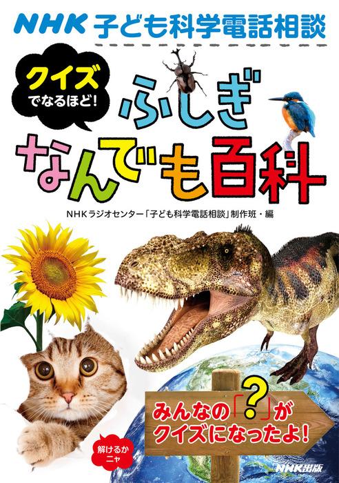 NHK子ども科学電話相談 クイズでなるほど! ふしぎなんでも百科拡大写真