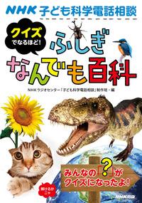 NHK子ども科学電話相談 クイズでなるほど! ふしぎなんでも百科-電子書籍