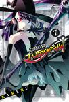 魔法少女プリティ☆ベル 7巻-電子書籍