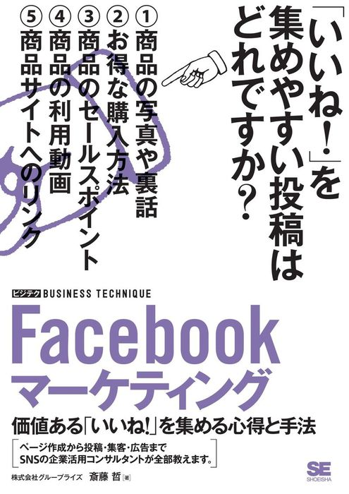 Facebookマーケティング [ビジテク] 価値ある「いいね!」を集める心得と手法-電子書籍-拡大画像
