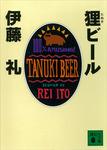 狸ビール-電子書籍