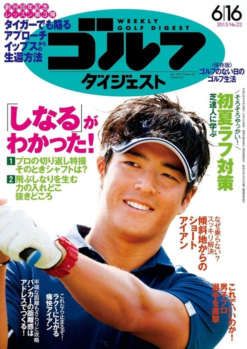 週刊ゴルフダイジェスト 2015/6/16号拡大写真