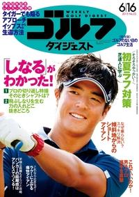 週刊ゴルフダイジェスト 2015/6/16号