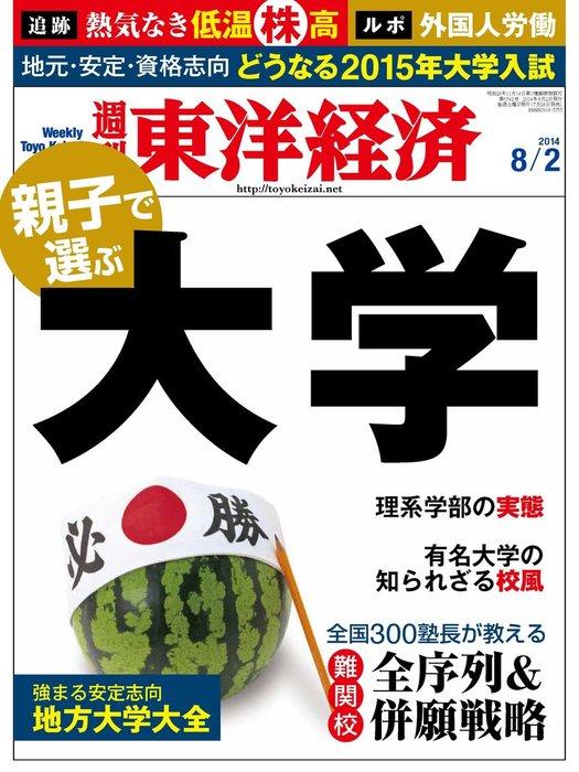 週刊東洋経済 2014年8月2日号-電子書籍-拡大画像