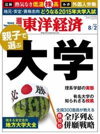 週刊東洋経済 2014年8月2日号