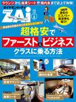 超格安でファースト&ビジネスクラスに乗る方法-電子書籍