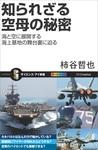 知られざる空母の秘密 海と空に展開する海上基地の舞台裏に迫る-電子書籍