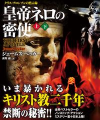 皇帝ネロの密使【上下合本版】-電子書籍
