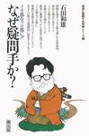初段に挑戦する将棋シリーズ なぜ疑問手か?-電子書籍