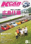 KCARスペシャル 2015年8月号-電子書籍
