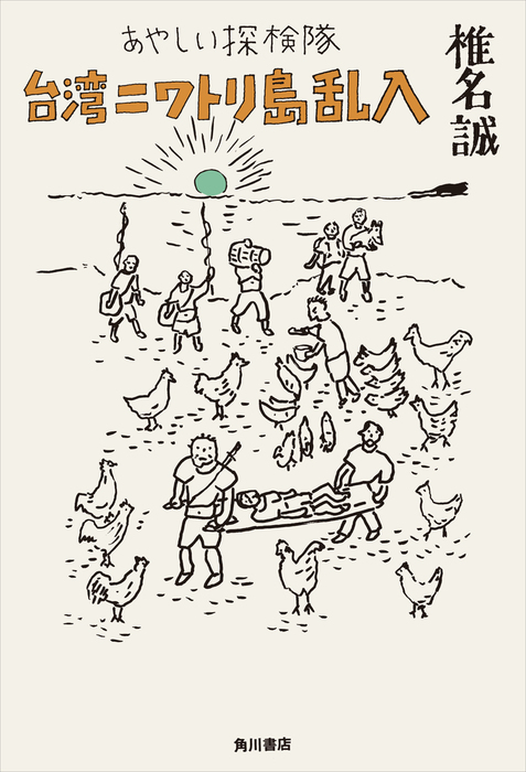 あやしい探検隊 台湾ニワトリ島乱入拡大写真