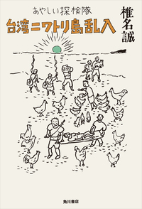 あやしい探検隊 台湾ニワトリ島乱入-電子書籍