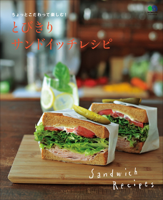 とびきりサンドイッチレシピ-電子書籍-拡大画像