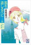 風を道しるべに…(6) MAO 17歳・夏-電子書籍