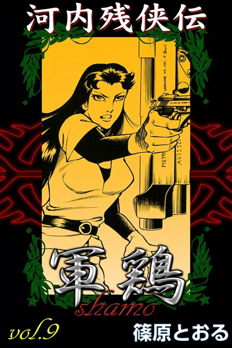 河内残侠伝 軍鶏 (9)-電子書籍-拡大画像