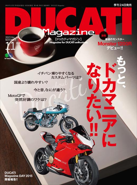DUCATI Magazine Vol.77 2015年11月号-電子書籍-拡大画像