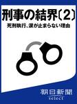 刑事の結界〔2〕 死刑執行、涙が止まらない理由-電子書籍