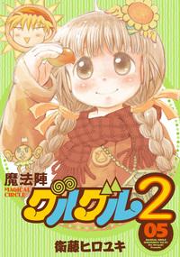 魔法陣グルグル2 (5)-電子書籍