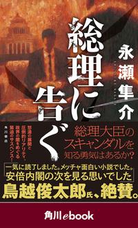 総理に告ぐ (角川ebook)